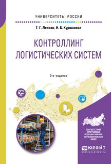 Г. Г. Левкин, Н. Б. Куршакова Контроллинг логистических систем. Учебное пособие