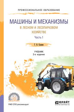 Г. В. Силаев Машины и механизмы в лесном и лесопарковом хозяйстве. Учебник. В 2 частях. Часть 1
