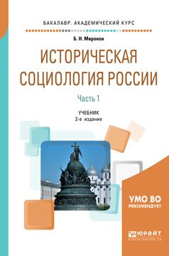 Историческая социология России. Учебник. В 2 частях. Часть 1