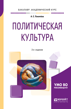А. С. Паначева Политическая культура. Учебное пособие ISBN: 978-5-534-08329-3