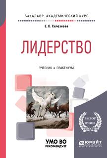 Е. В. Селезнева Лидерство. Учебник и практикум ISBN: 978-5-534-08397-2