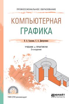 В. А. Селезнев, С. А. Дмитроченко Компьютерная графика. Учебник и практикум