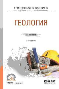 Геология. Учебное пособие. Н. В. Короновский