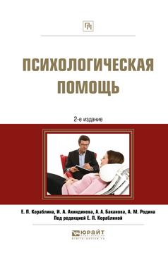 Психологическая помощь. Практическое пособие