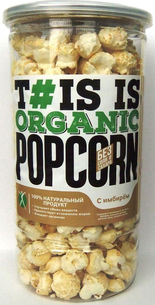 Phis is Popcorn Органик с имбирём попкорн, 70 г