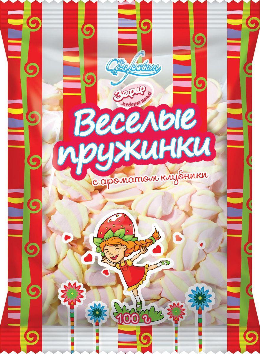 Конфектум Веселые пружинки зефир жевательный, 100 г зефир шармель со вкусом крем брюле 255г