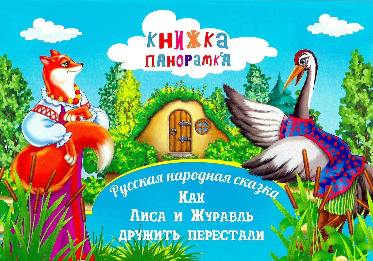 В. В. Владимиров Как Лиса и Журавль дружить перестали