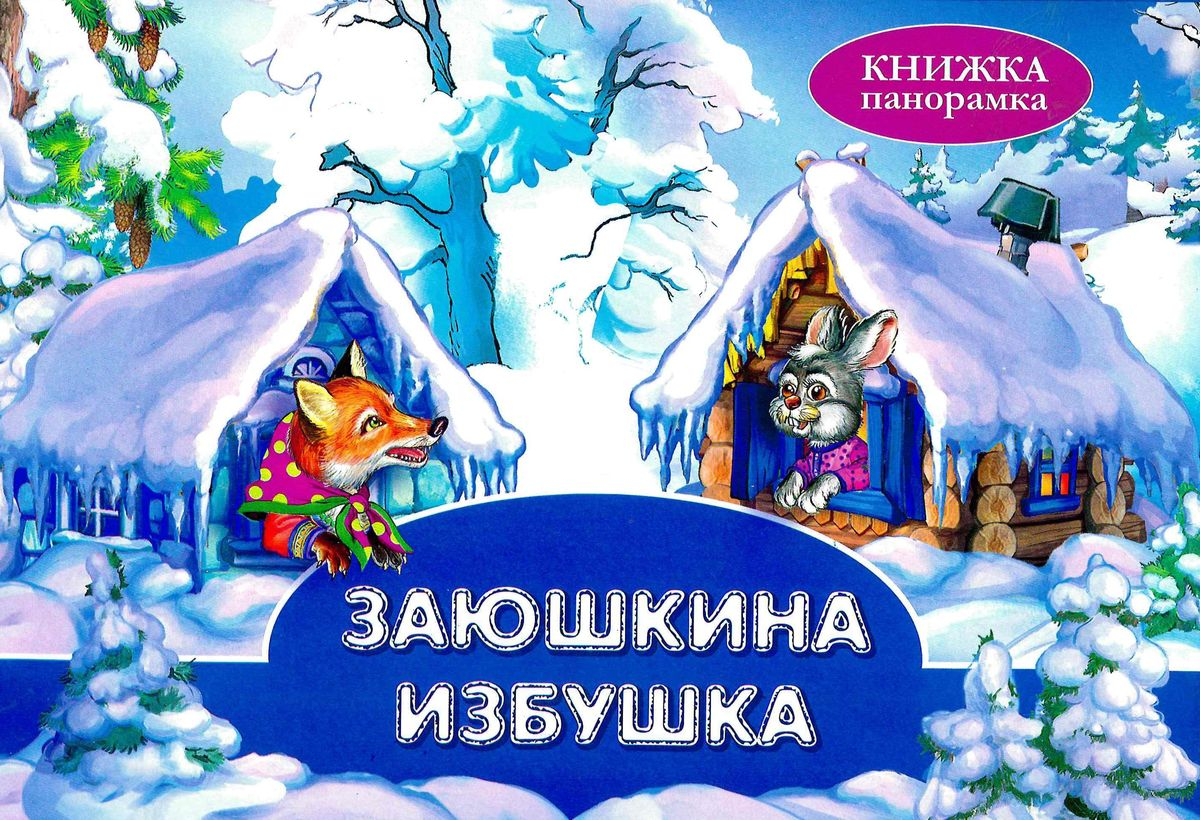 Заюшкина избушка, Русские народные сказки  - купить со скидкой
