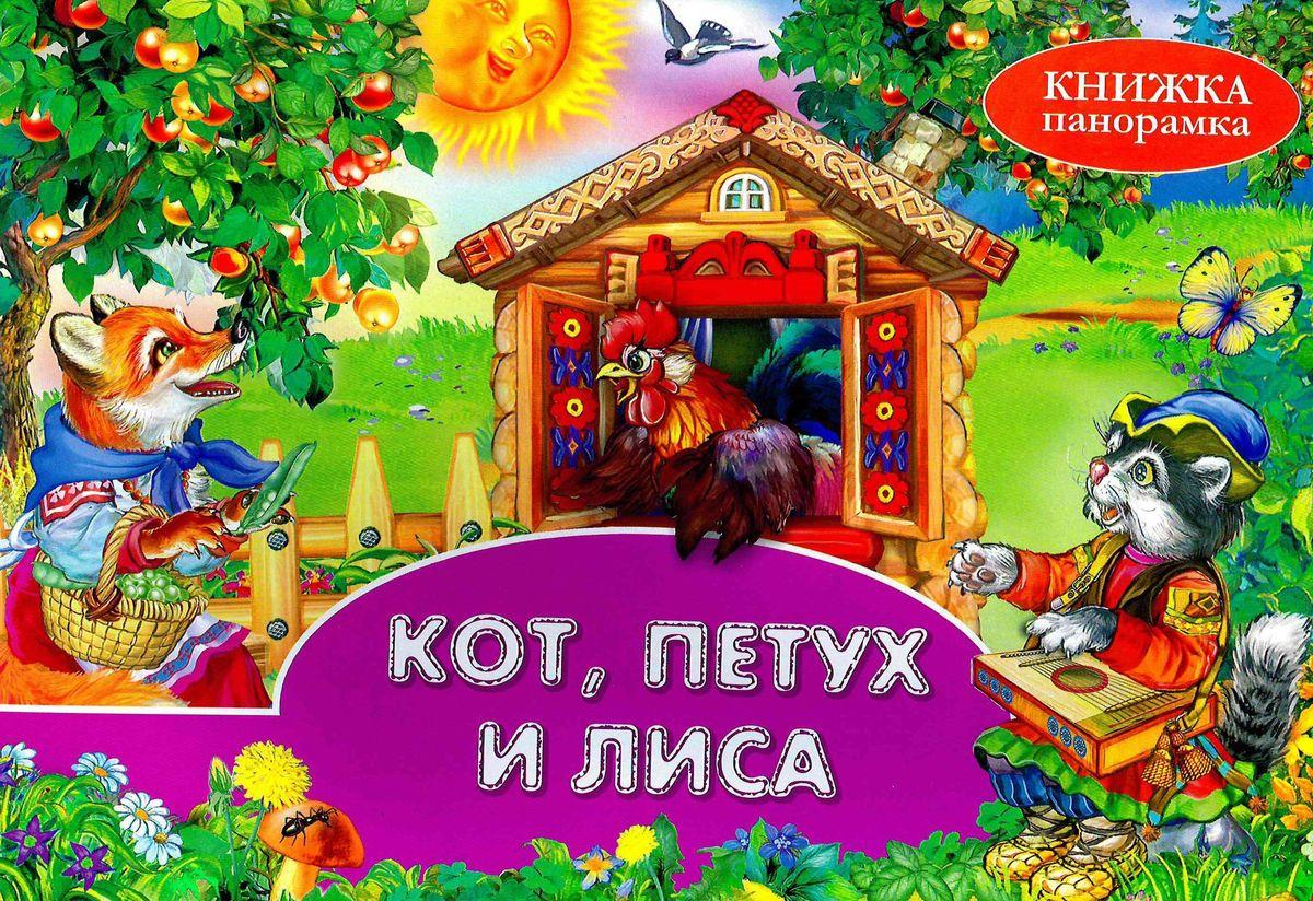 Кот, петух и лиса, А. Н. Афанасьев
