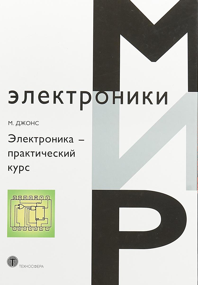 М. Джонс Электроника - практический курс