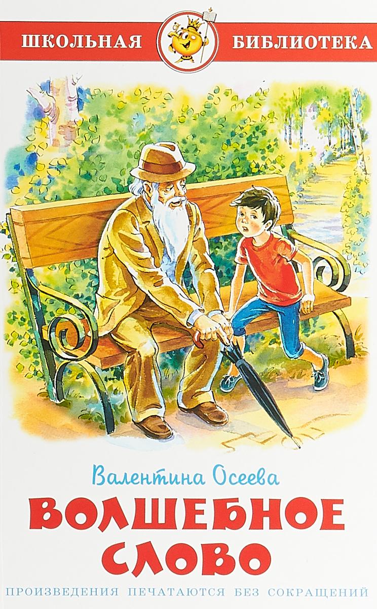 Валентина Осеева Волшебное слово