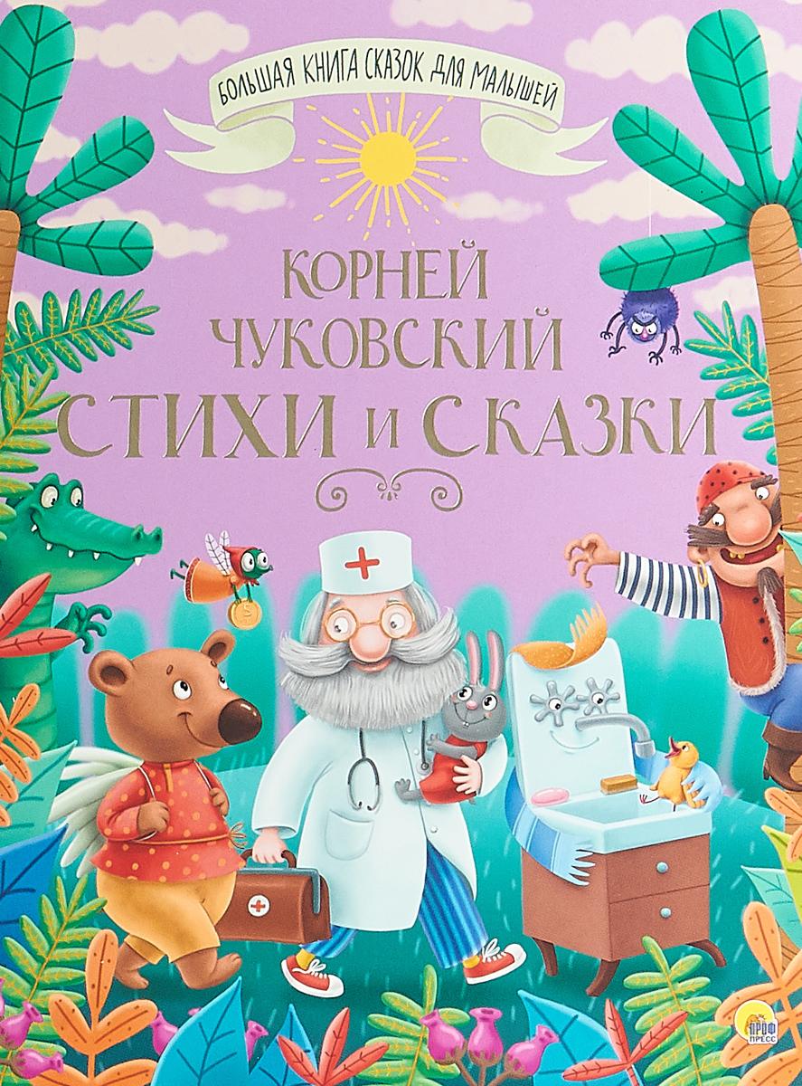 Корней Чуковский Корней Чуковский. Стихи и сказки