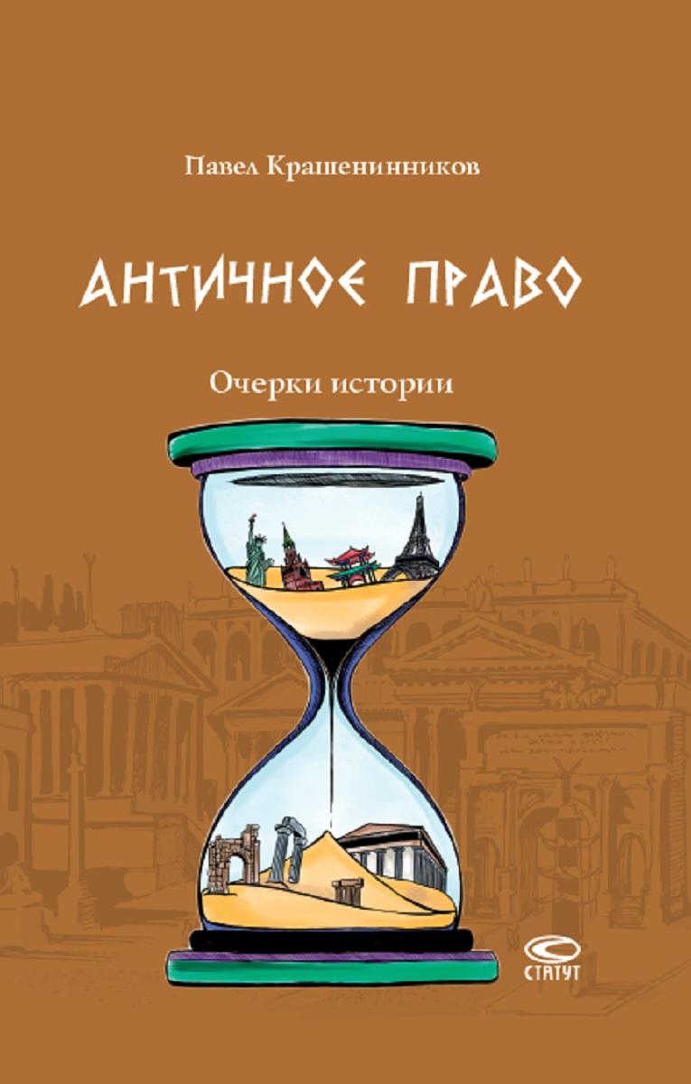 Крашенинников Павел Владимирович Античное право. Очерки истории