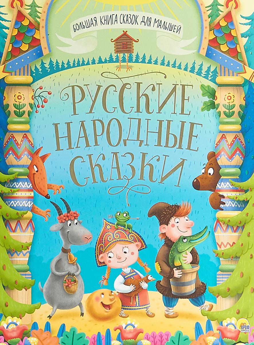 Русские народные сказки  - купить со скидкой