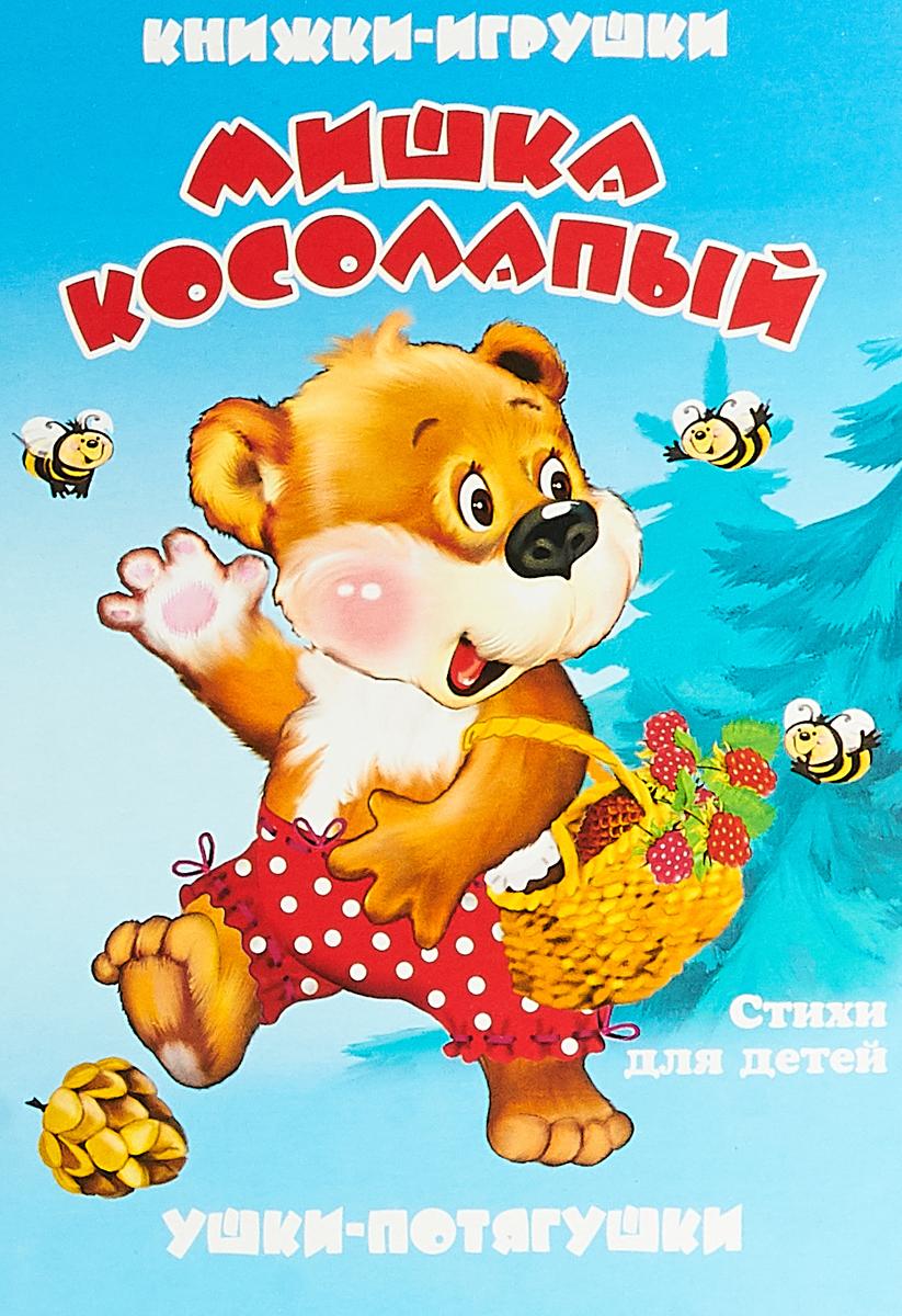 Мишка косолапый. Стихи для детей. Книжка-панорама ISBN: 978-5-98088-883-1 мишка косолапый по лесу идет