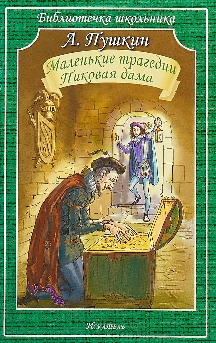 А. Пушкин Маленькие трагедии. Пиковая дама ISBN: 978-5-906998-14-9