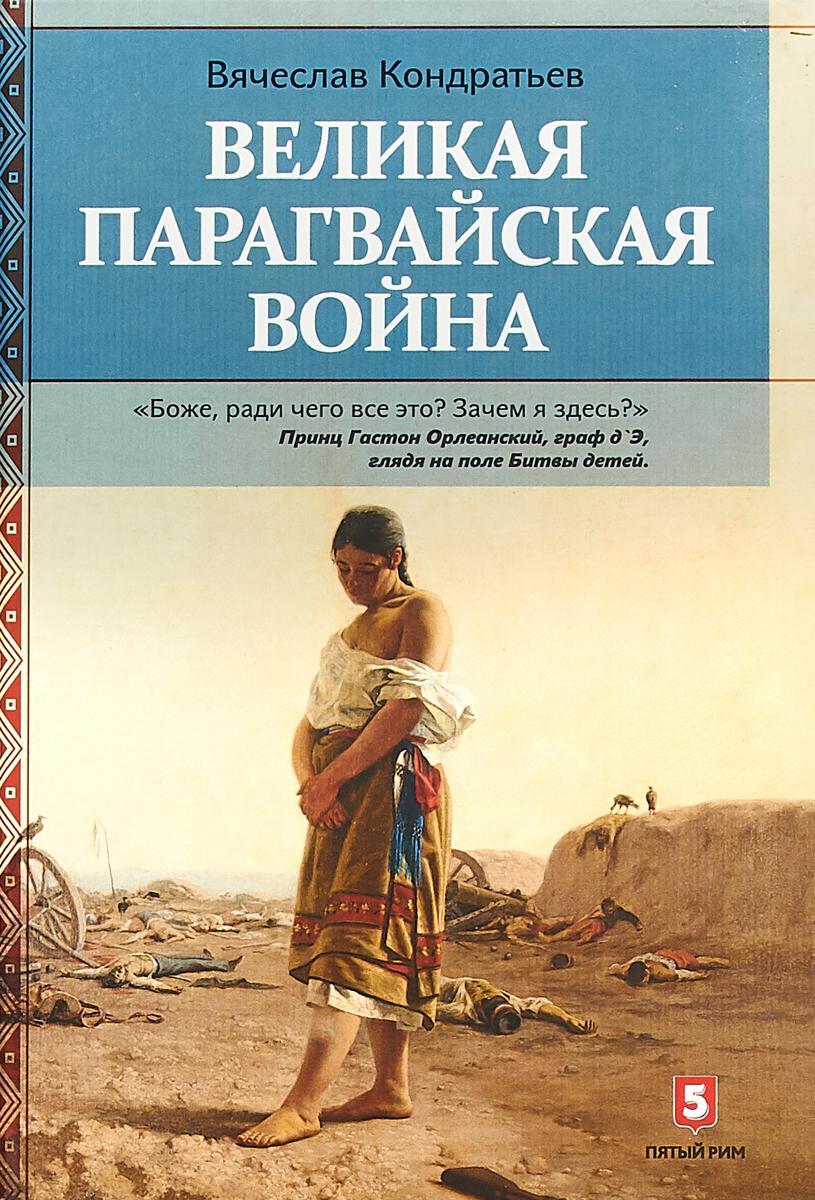 Вячеслав Кондратьев Великая парагвайская война ISBN: 978-5-9500936-3-0
