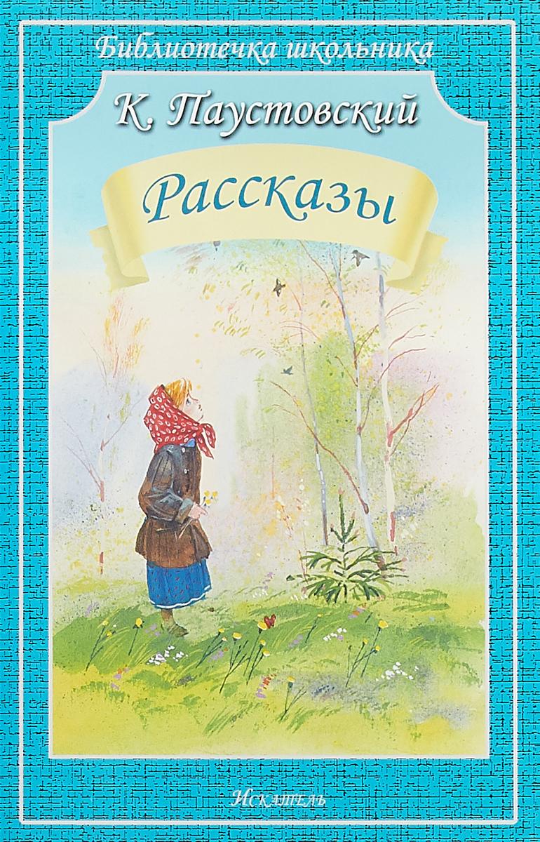К. Паустовский Рассказы ISBN: 978-5-9500601-7-5