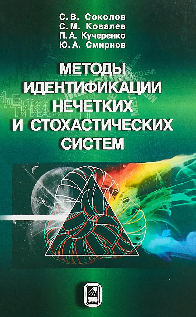 С. В. Соколов, С. М. Ковалев, П. А. Кучеренко, Ю. А. Смирнов Методы идентификации нечетких и стохастических систем ю мозер э цендер заметки о динамических системах