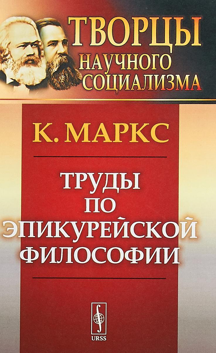 К. Маркс Труды по эпикурейской философии ISBN: 978-5-397-06395-1