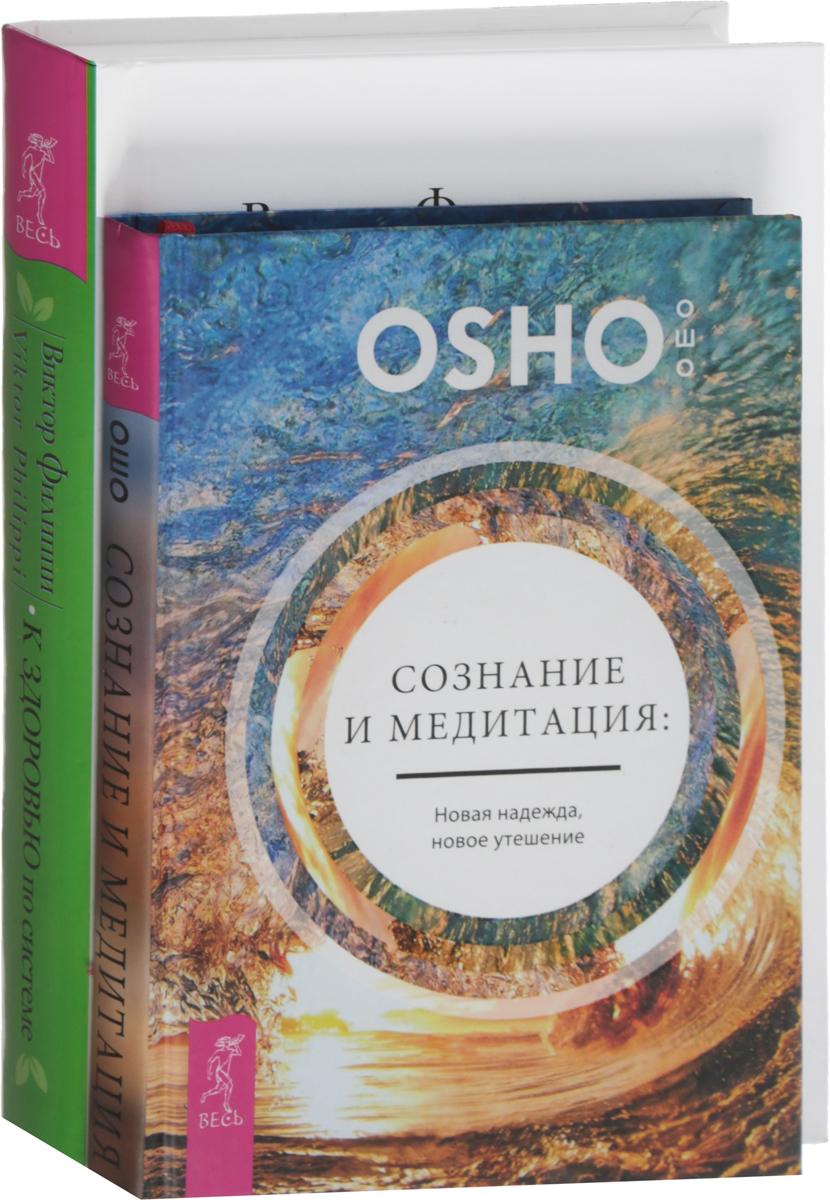 Путь к здоровью. Сознание и медитация (комплект из 2-х книг) ISBN: 9785944381989