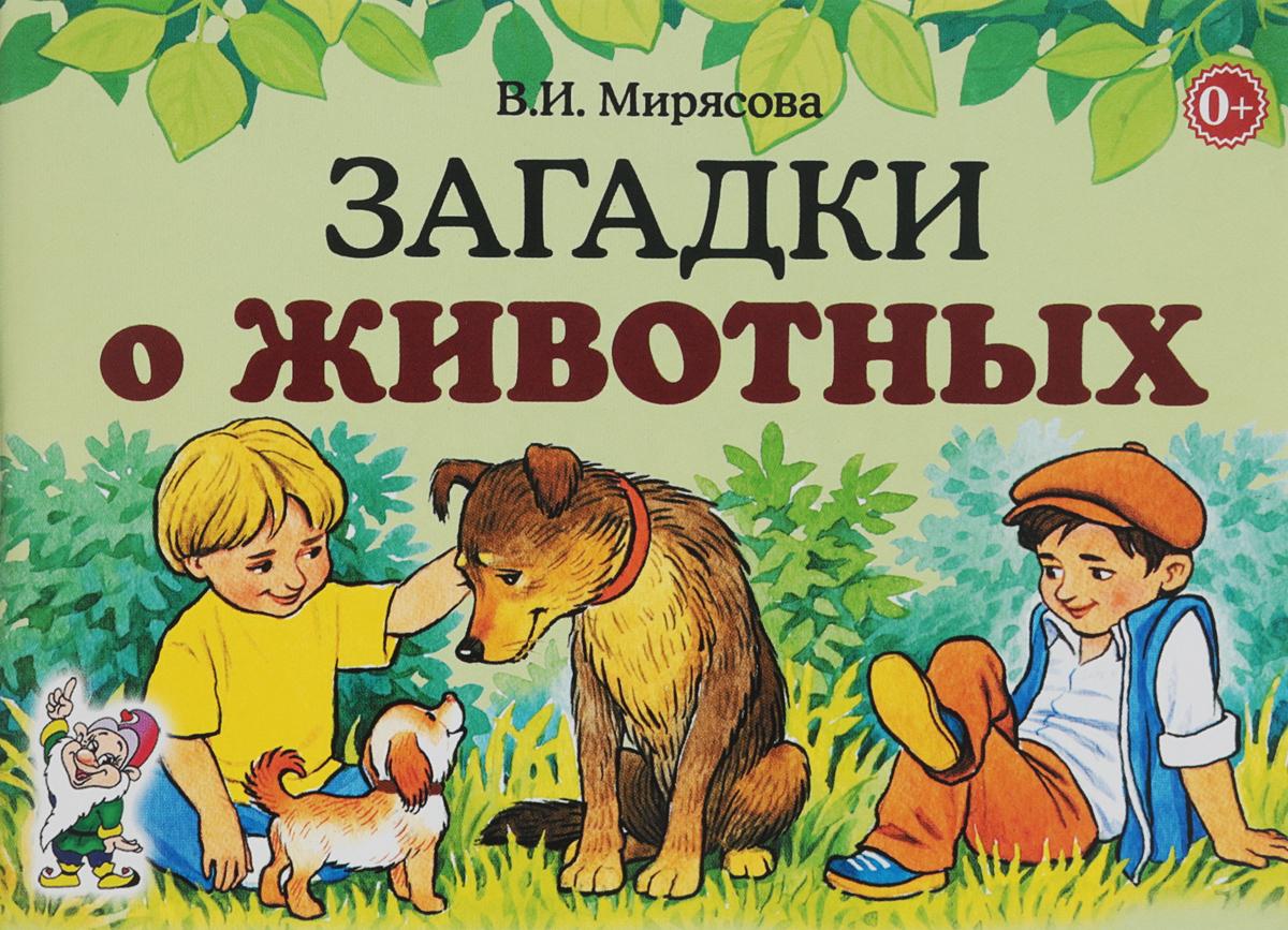 Загадки о животных. ISBN: 978-5-906965-58-5
