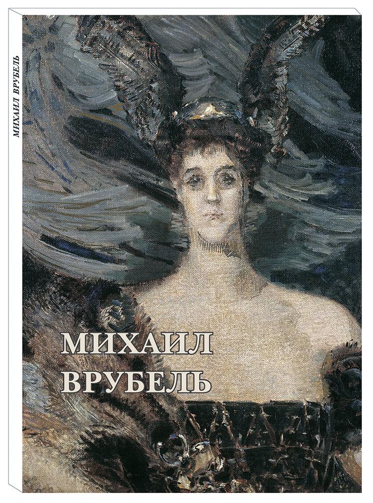 Михаил Врубель Михаил Врубель (набор из 12 открыток)