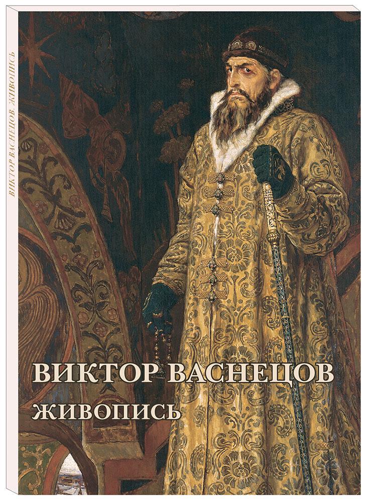Виктор Васнецов Виктор Васнецов. Живопись (набор из 12 открыток) ISBN: 978-5-3590-0398-8