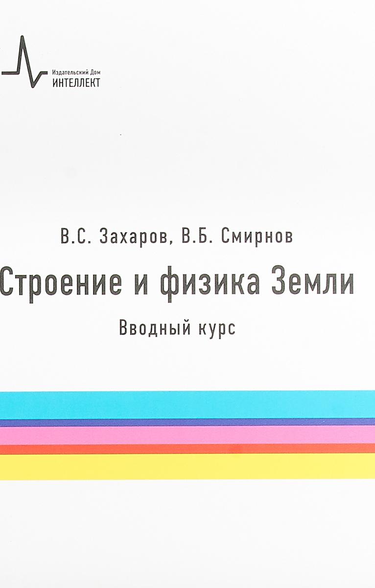 В. С. Захаров, В. Б. Смирнов Строение и физика Земли. Вводный курс. Учебное пособие научное использование искусственных спутников земли