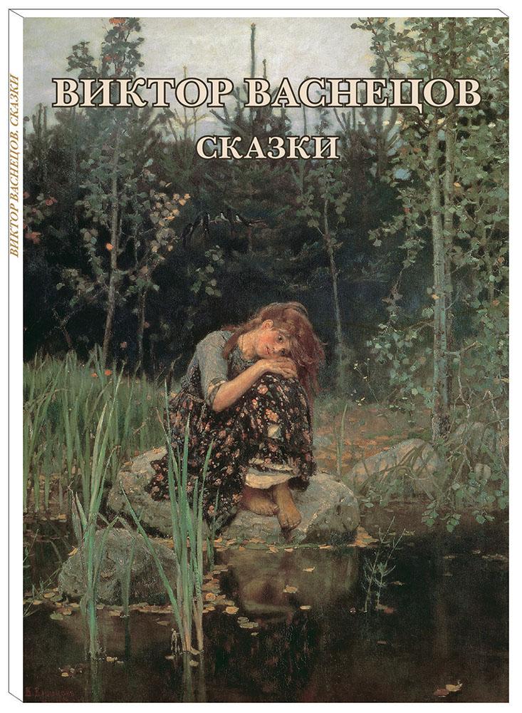 Виктор Васнецов Виктор Васнецов. Сказки (набор из 12 открыток) ISBN: 978-5-3590-0399-5