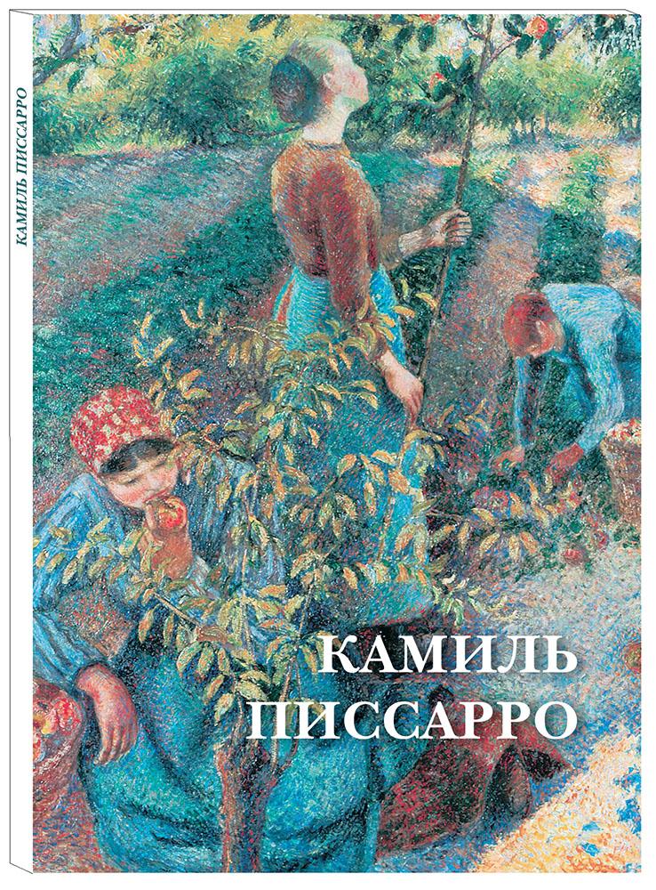 Камиль Писсарро (набор из 12 открыток).