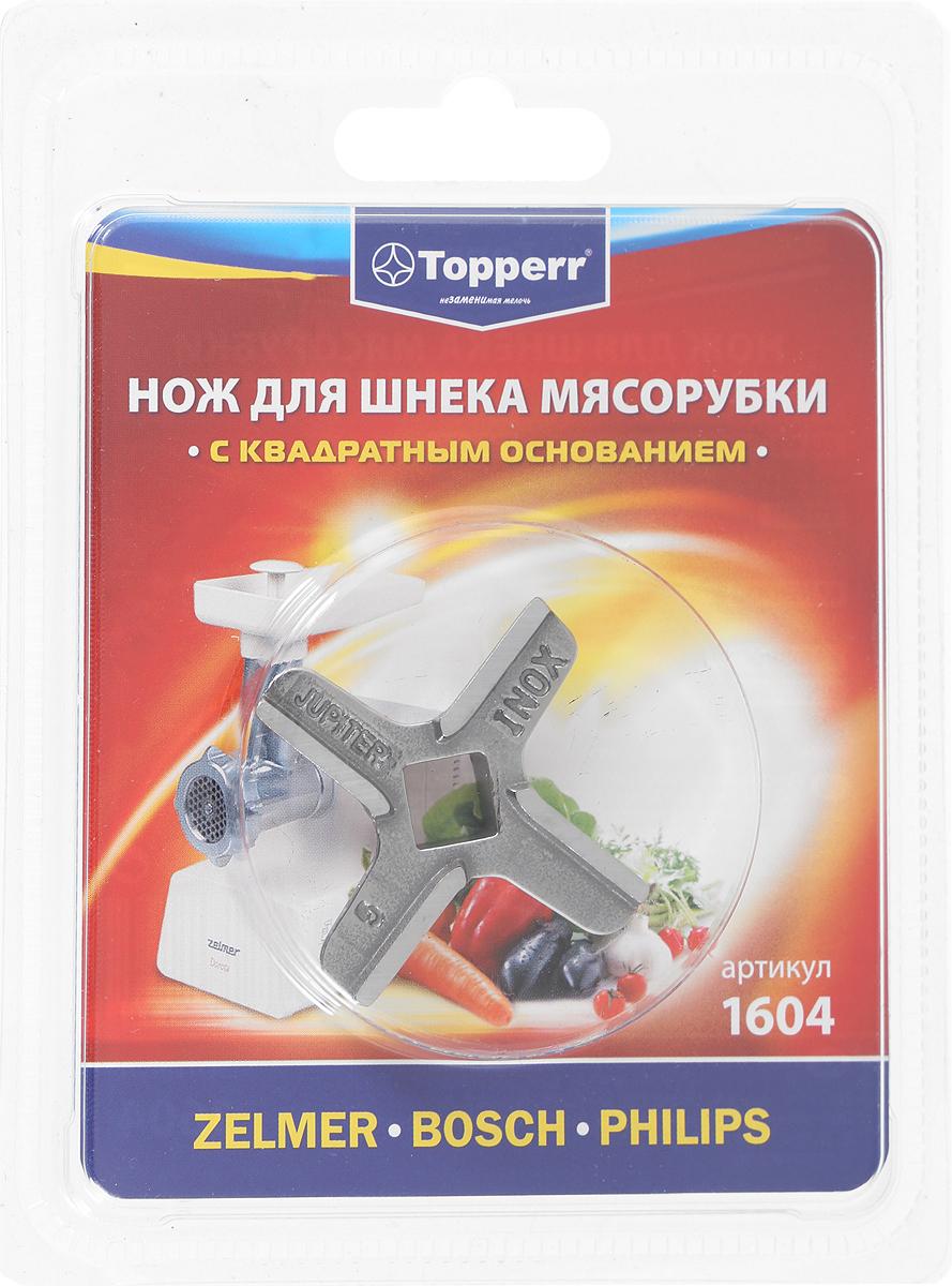 Topperr 1604 нож для мясорубок Zelmer/Bosch/Philips нож для мясорубок topperr topperr 1614