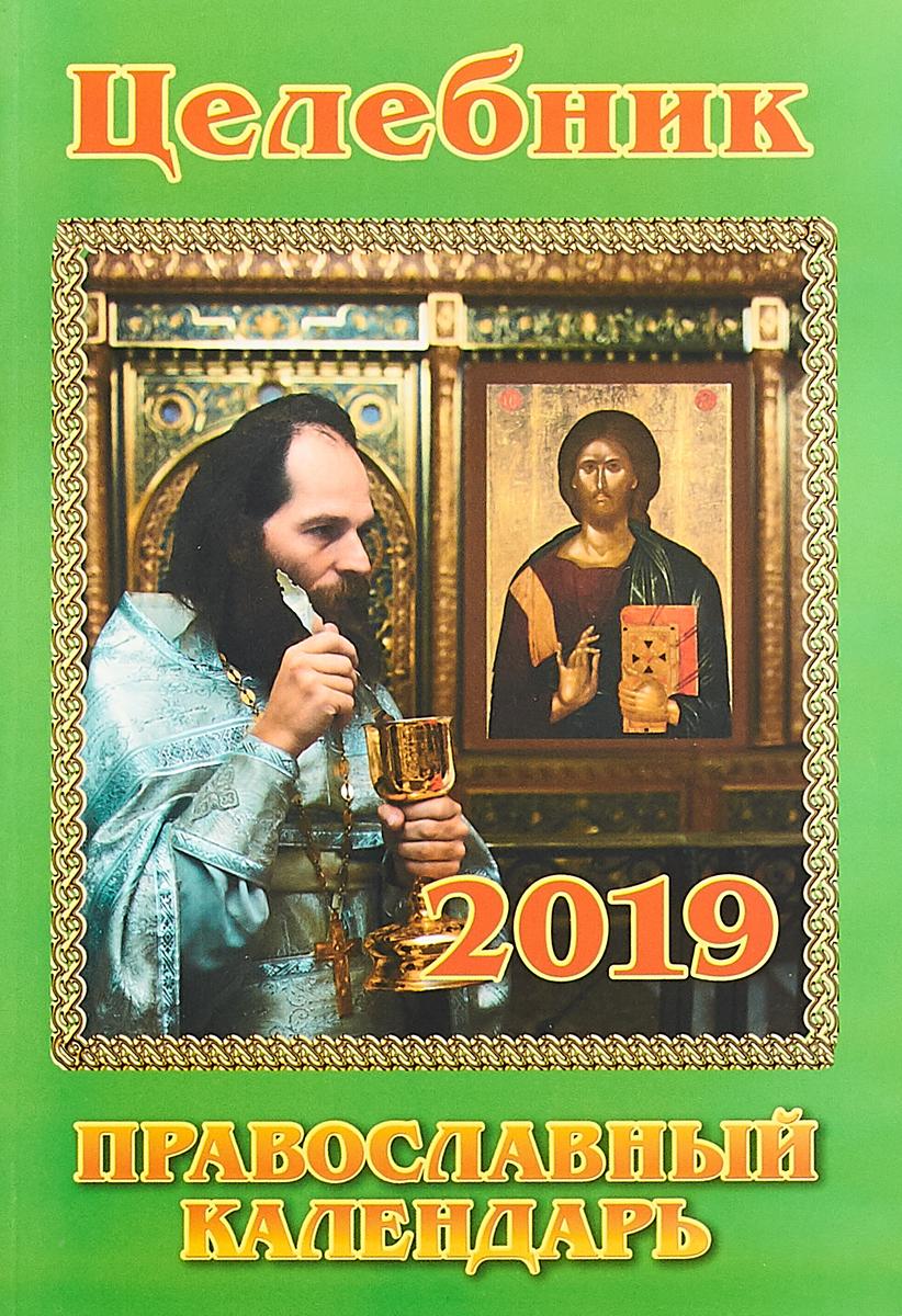 Целебник. Православный календарь на 2019год