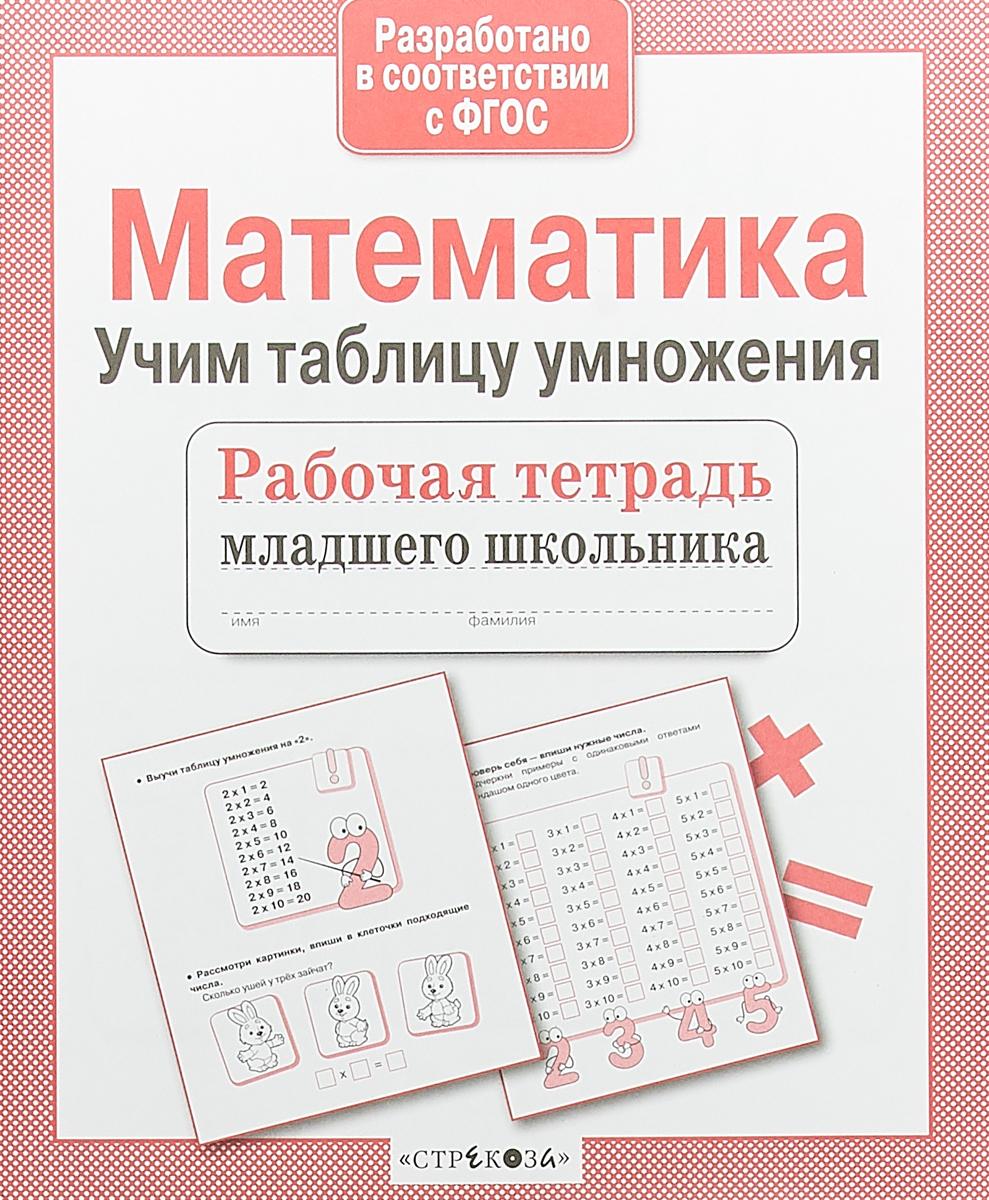 Е. Никитина Математика. Учим таблицу умножения. Рабочая тетрадь младшего школьника е никитина математика умножение и деление рабочая тетрадь
