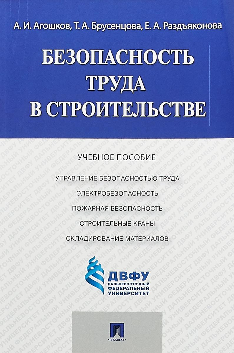 Агошков А.И., Брусенцова Т.А., Разъяконова Е.А. Безопасность труда в строительстве безопасность