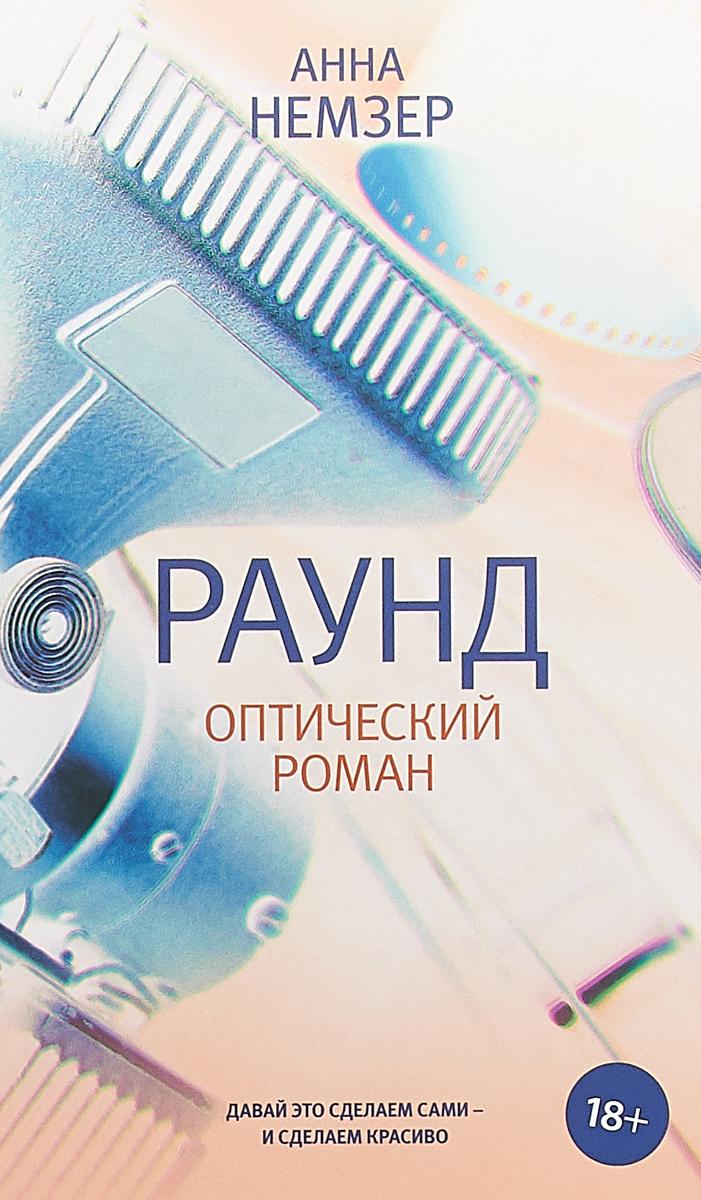 Анна Немзер Раунд. Оптический роман ISBN: 978-5-17-109160-6