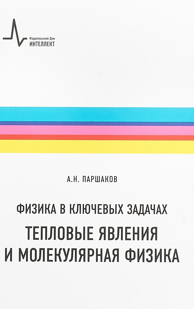 Паршаков А.Н. Физика в ключевых задачах. Тепловые явления и молекулярная физика. Учебное пособие