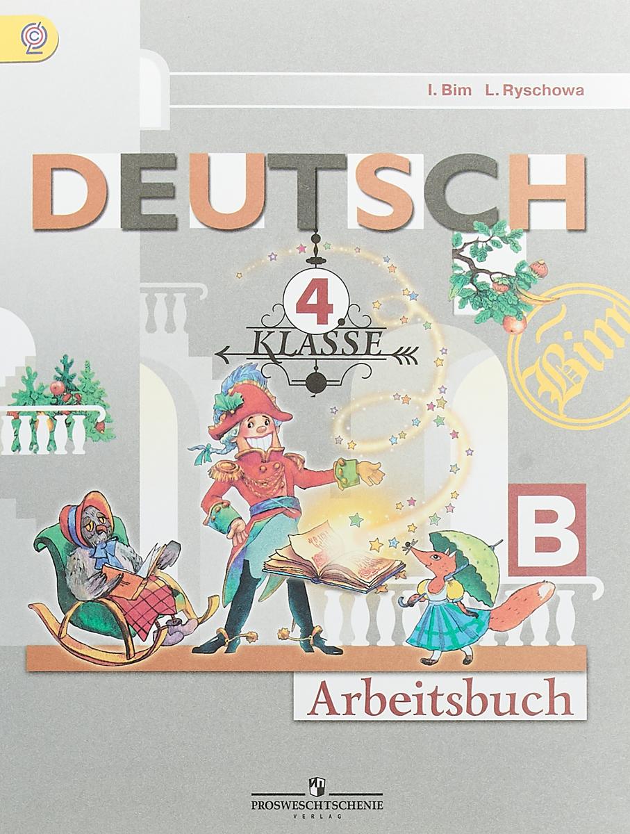 Deutsch: 4 Klasse: Arbeitsbuch B / Немецкий язык. 4 класс. Рабочая тетрадь. Часть Б. И. Л. Бим, Л. И. Рыжова