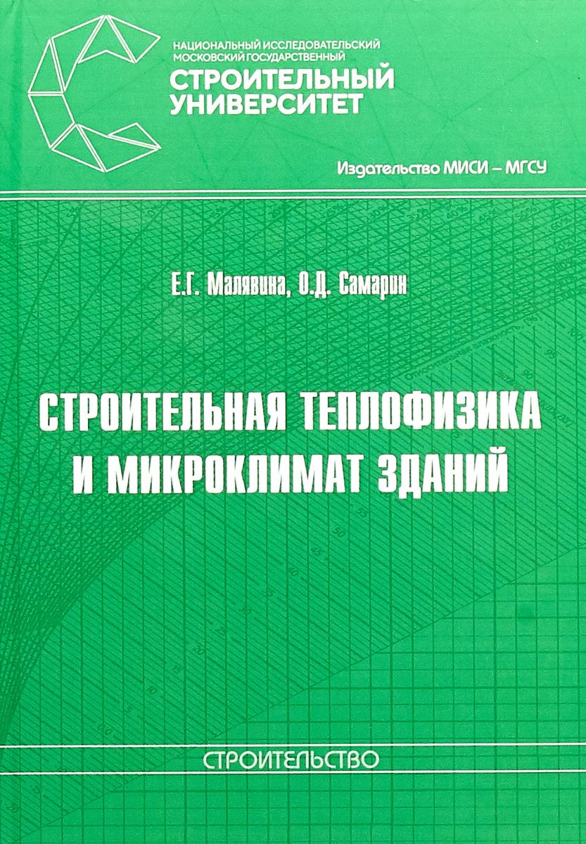 Е. Г. Малявина, О. Д. Самарин Строительная теплофизика и микроклимат зданий