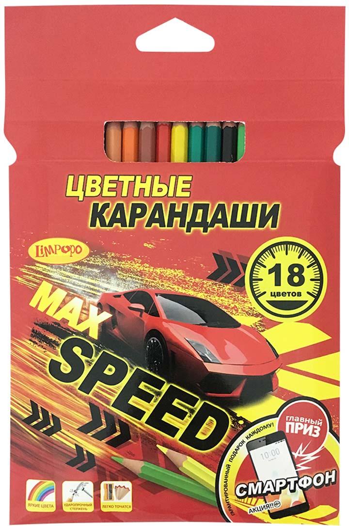 Limpopo Карандаши цветные Max speed 18 цветов action цветные карандаши dragons 18 цветов dr acp205 18 голубой