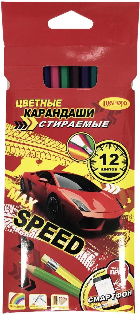 Limpopo Карандаши цветные Max speed стираемые 12 цветов карандаши