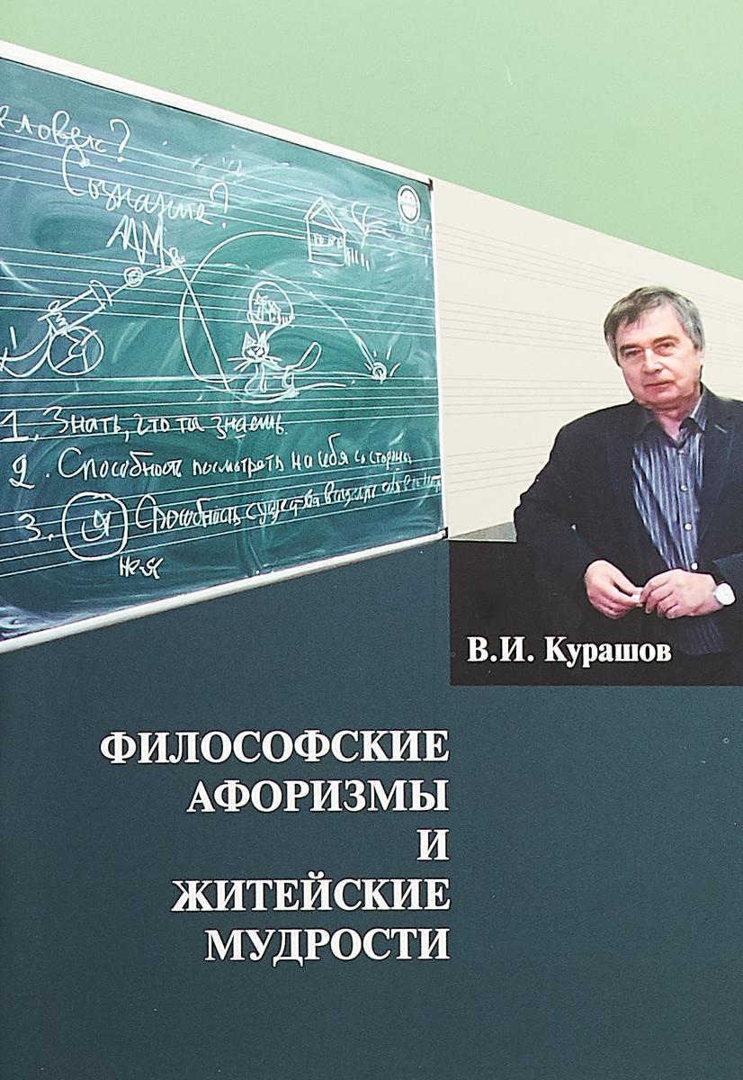 Философские афоризмы и житейские мудрости. В. И. Курашов