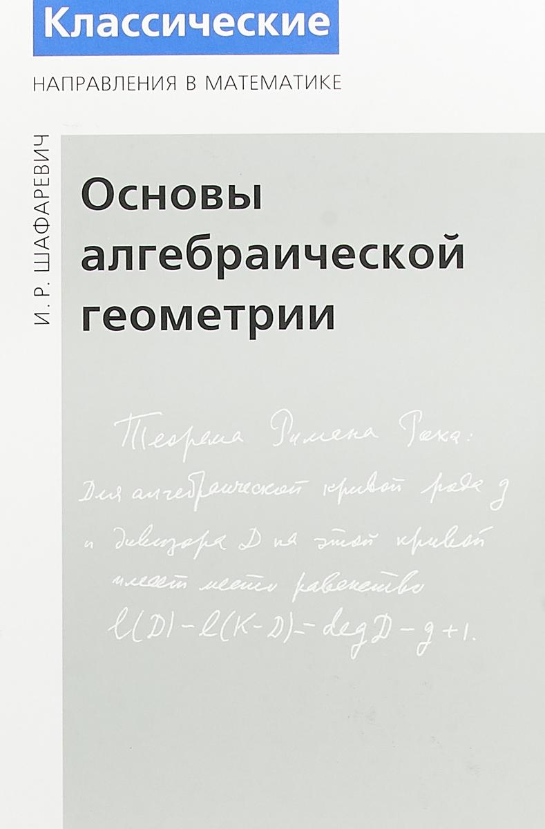 И. Р. Шафаревич Основы алгебраической геометрии ISBN: 978-5-4439-1253-0