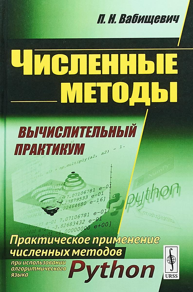 П. Н. Вабищевич Численные методы. Вычислительный практикум
