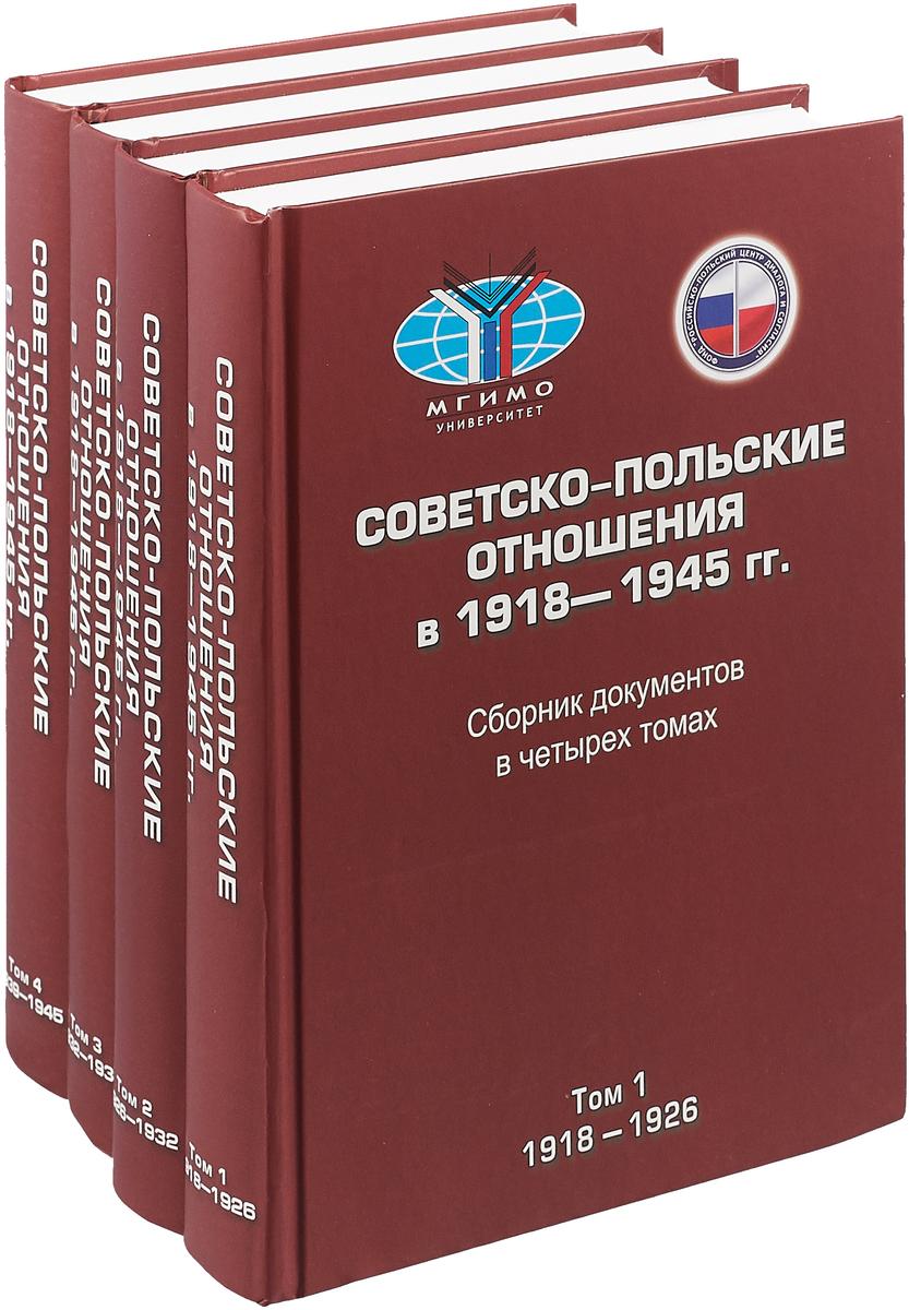 Zakazat.ru Советско-польские отношения в 1918-1945 гг. Сборник документов. В 4 томах (комплект из 4 книг)