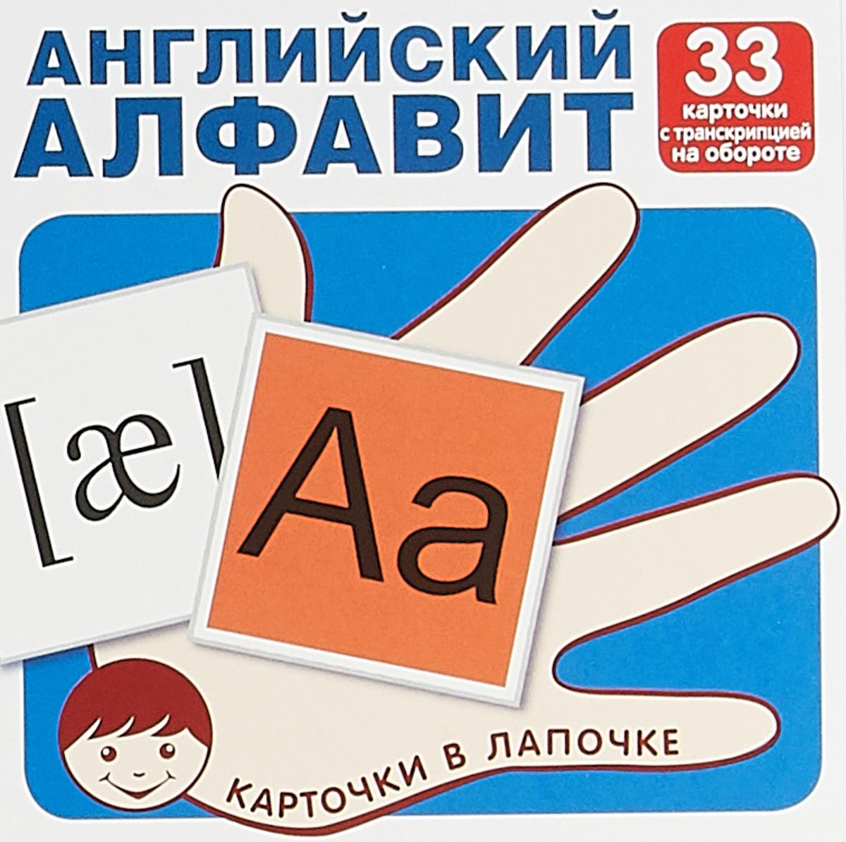 Английский алфавит (набор из 33 карточек) винни и его друзья игровой алфавит набор из 33 развивающих карточек