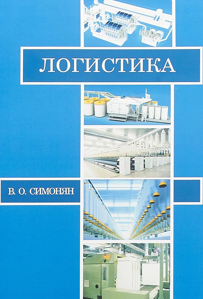 В. О. Симонян Логистика. Учебник ISBN: 978-5-91304-804-2
