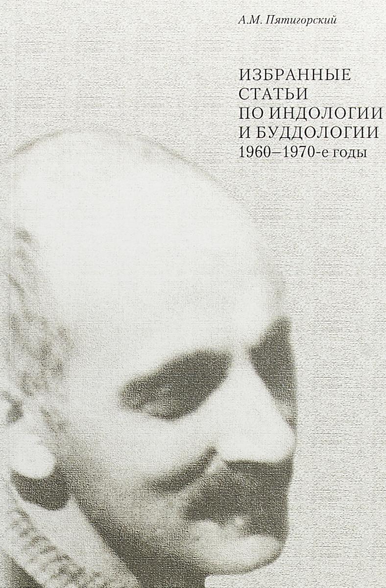 цена на А. М. Пятигорский, В. Г. Лысенко Избранные статьи по индологии и буддологии: 1960-1970-е годы