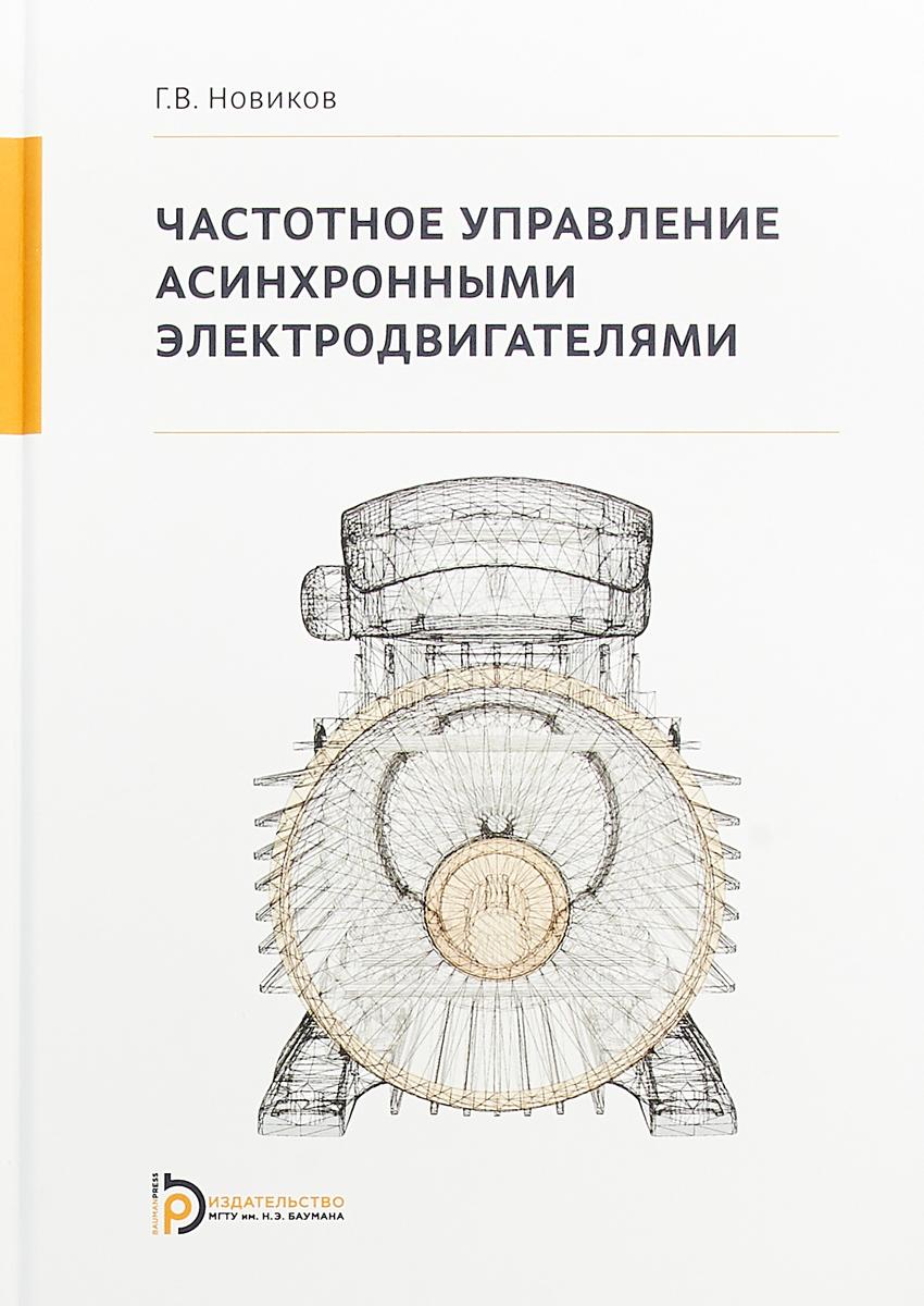 Г. В. Новиков Частотное управление асинхронными электродвигателями сергей новиков соседи записки квартиранта