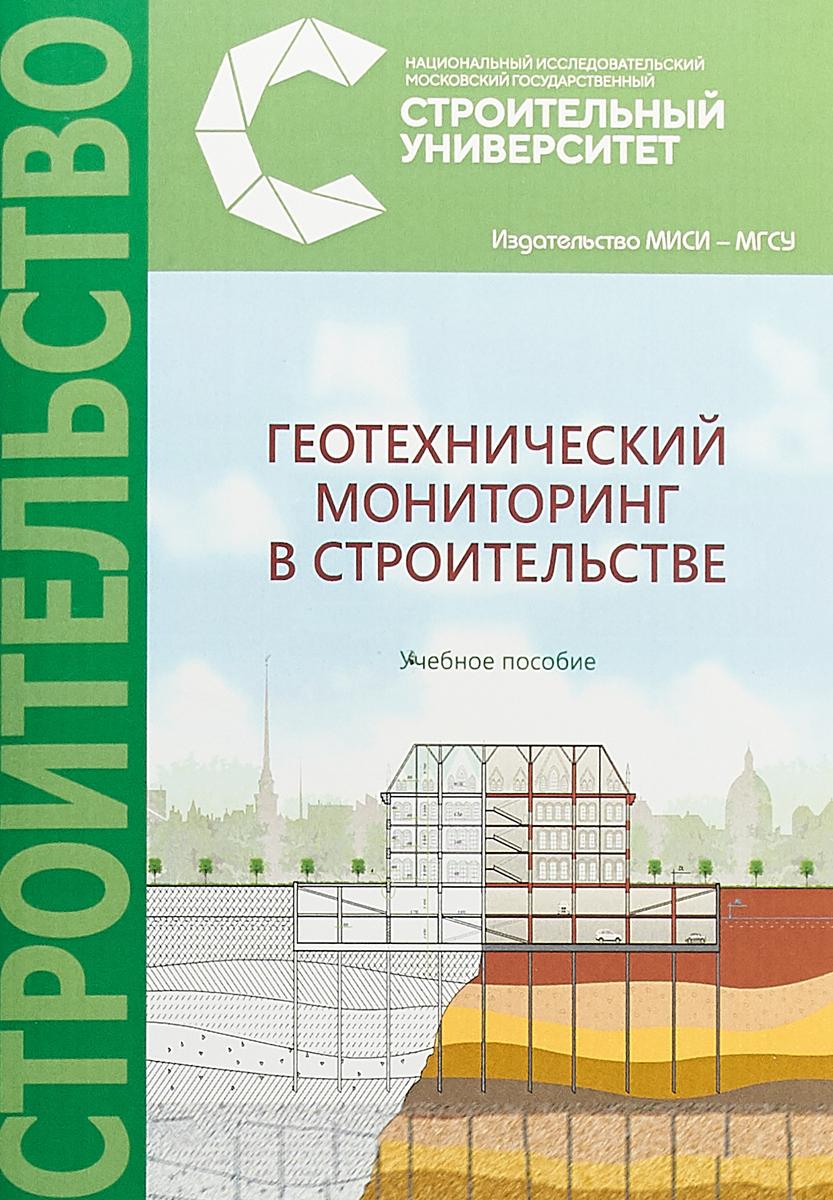 Е. М. Грязнова Геотехнический мониторинг в строительстве. Учебное пособие